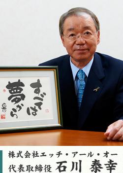 エッチ・アール・オー 代表取締役 石川 泰幸
